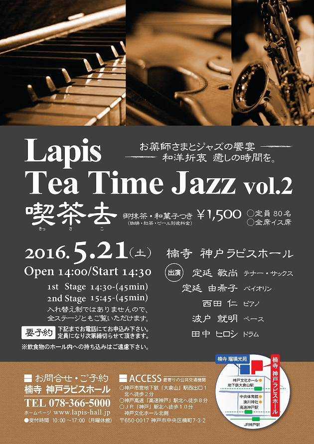 Lapis Tea Time Jazz vol.2 喫茶去