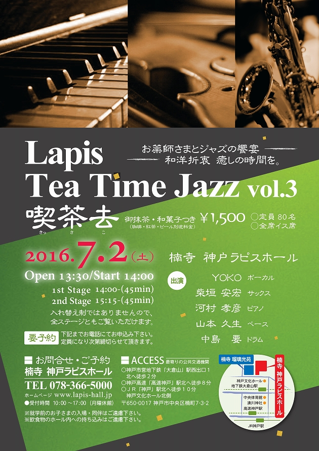 Lapis Tea Time Jazz vol.3 喫茶去
