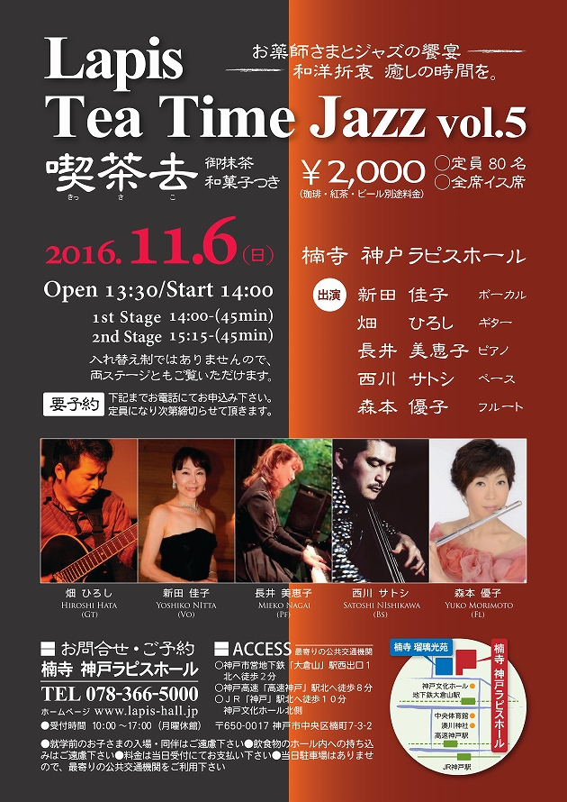 Lapis Tea Time Jazz vol.5 喫茶去