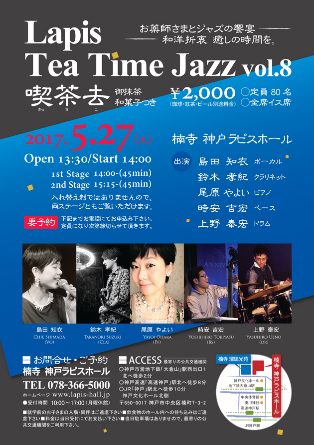 Lapis Tea Time Jazz vol.8 喫茶去