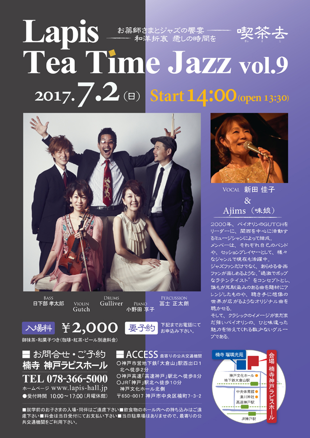 Lapis Tea Time Jazz vol.9 喫茶去