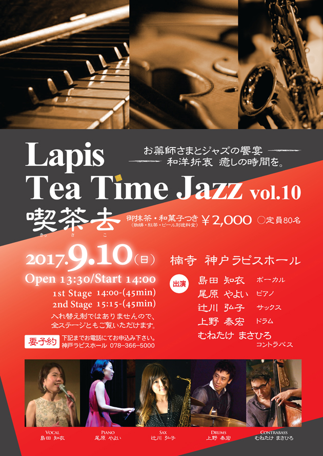 Lapis Tea Time Jazz vol.10 喫茶去