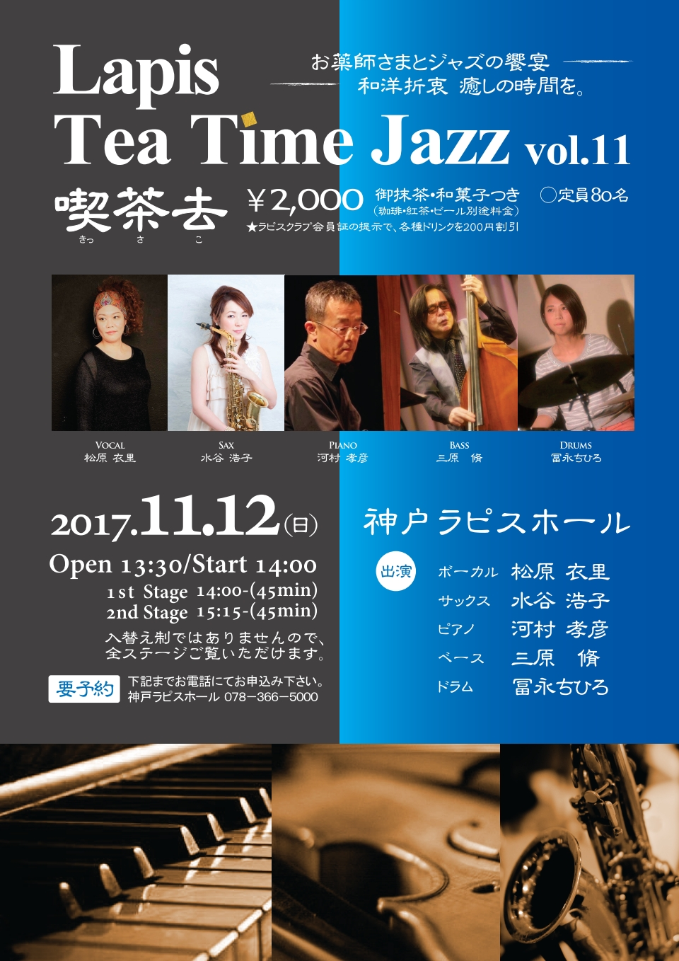 Lapis Tea Time Jazz vol.11 喫茶去