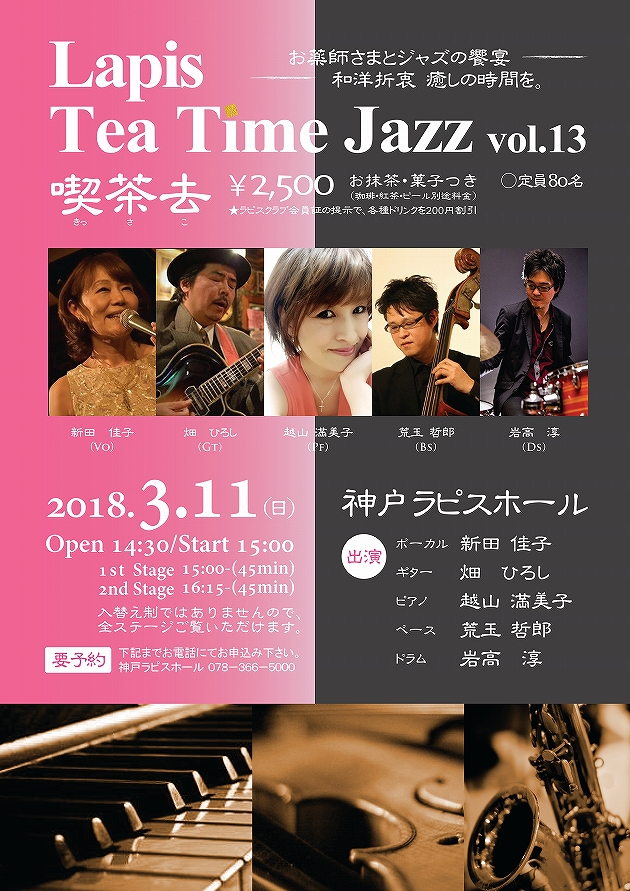 Lapis Tea Time Jazz vol.13 喫茶去