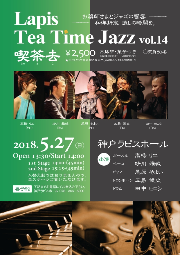 Lapis Tea Time Jazz vol.14 喫茶去