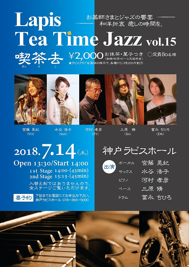Lapis Tea Time Jazz vol.15 喫茶去