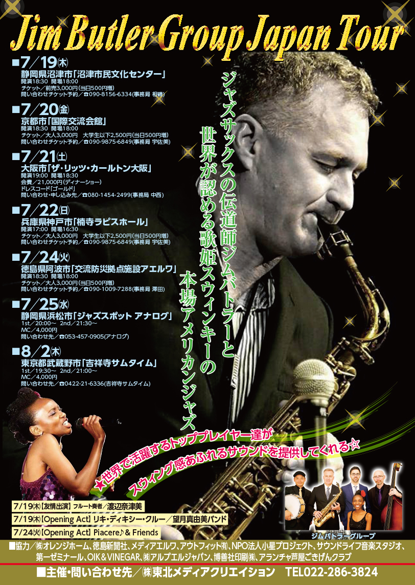 Jim Butler Group Japan Tour