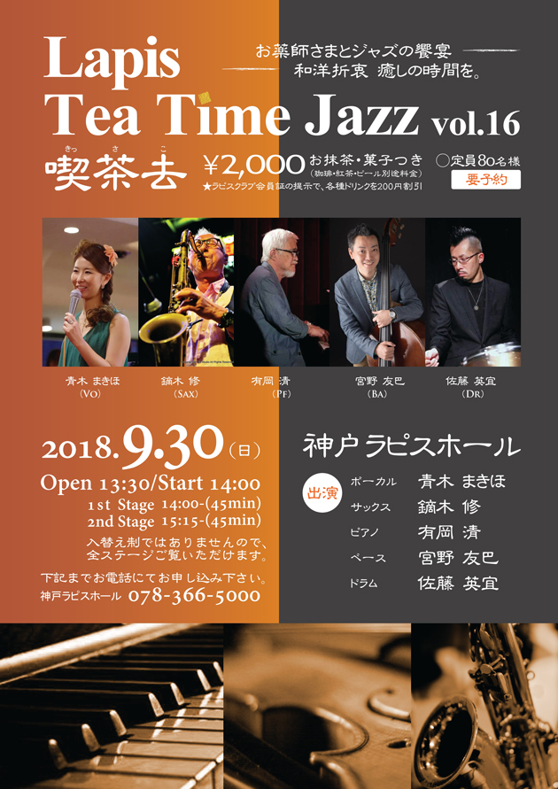 Lapis Tea Time Jazz vol.16 喫茶去