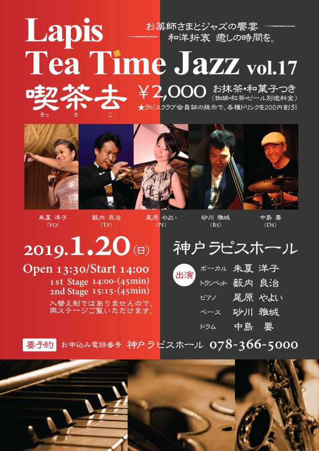 Lapis Tea Time Jazz vol.17 喫茶去