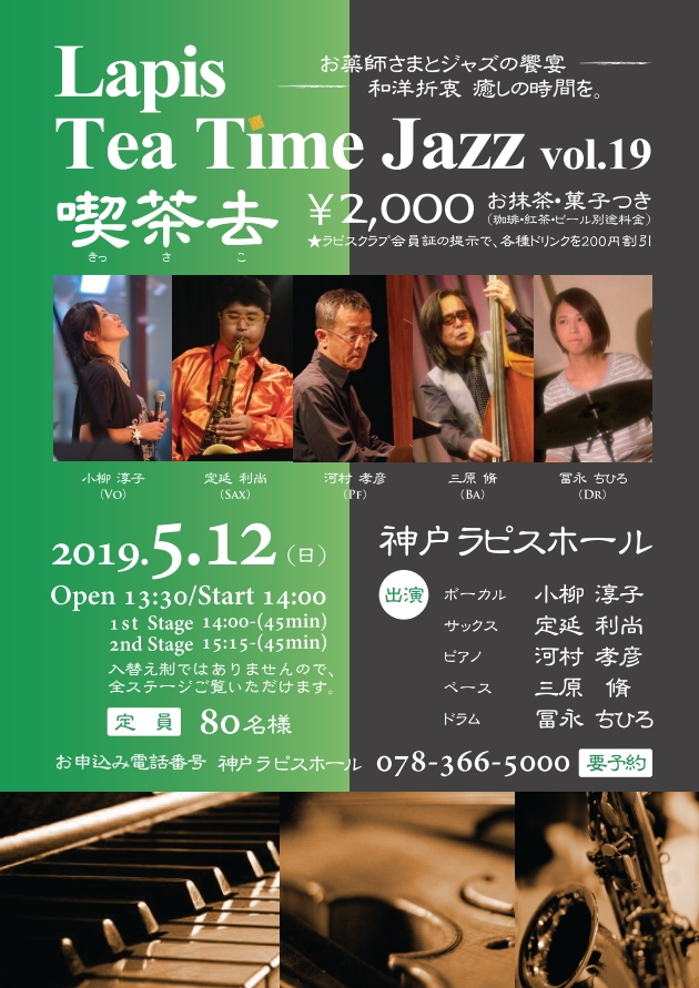 Lapis Tea Time Jazz vol.19 喫茶去