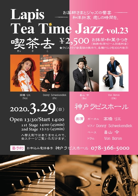【延期】Lapis Tea Time Jazz vol.23 喫茶去