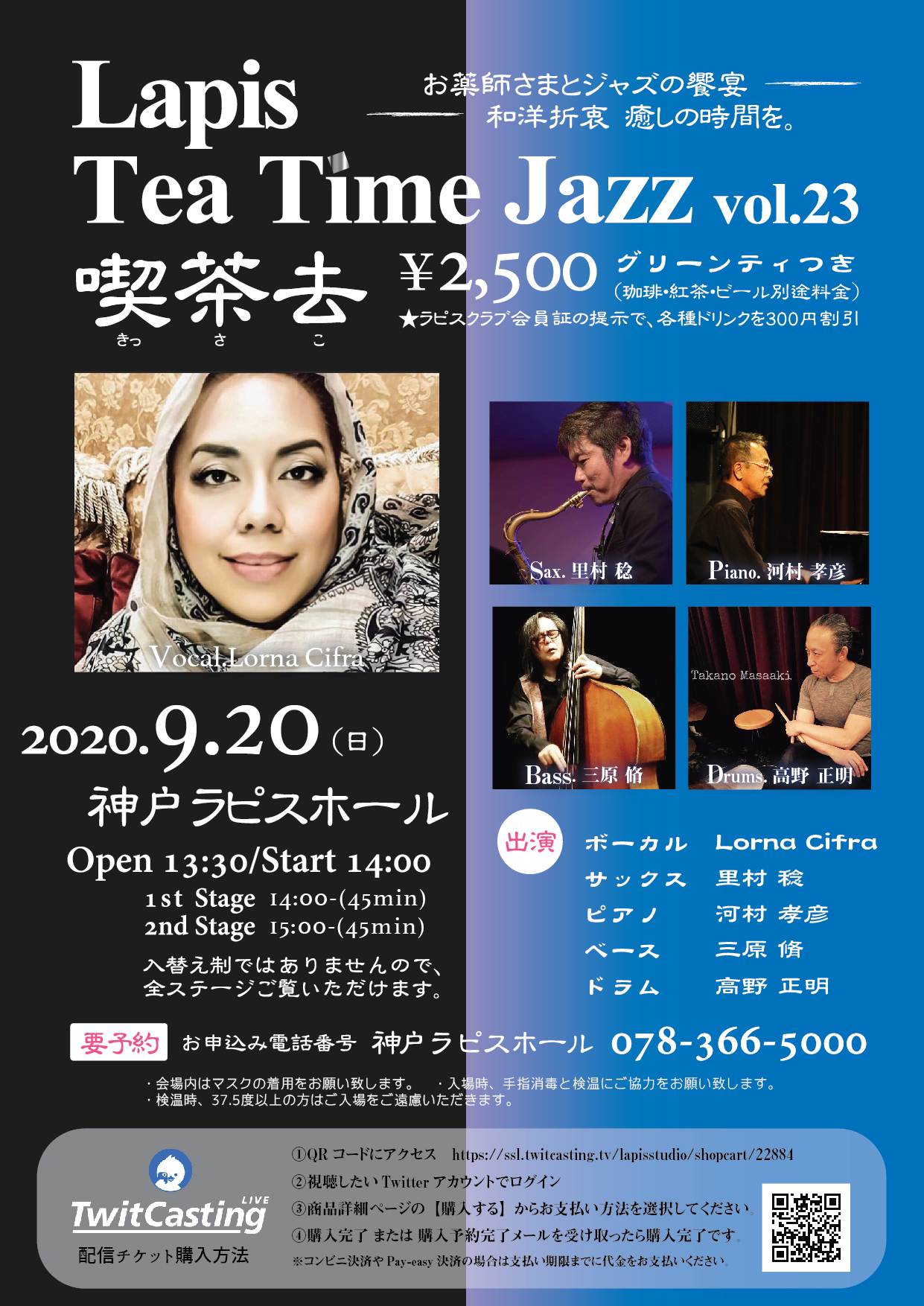 Lapis Tea Time Jazz vol.23 喫茶去