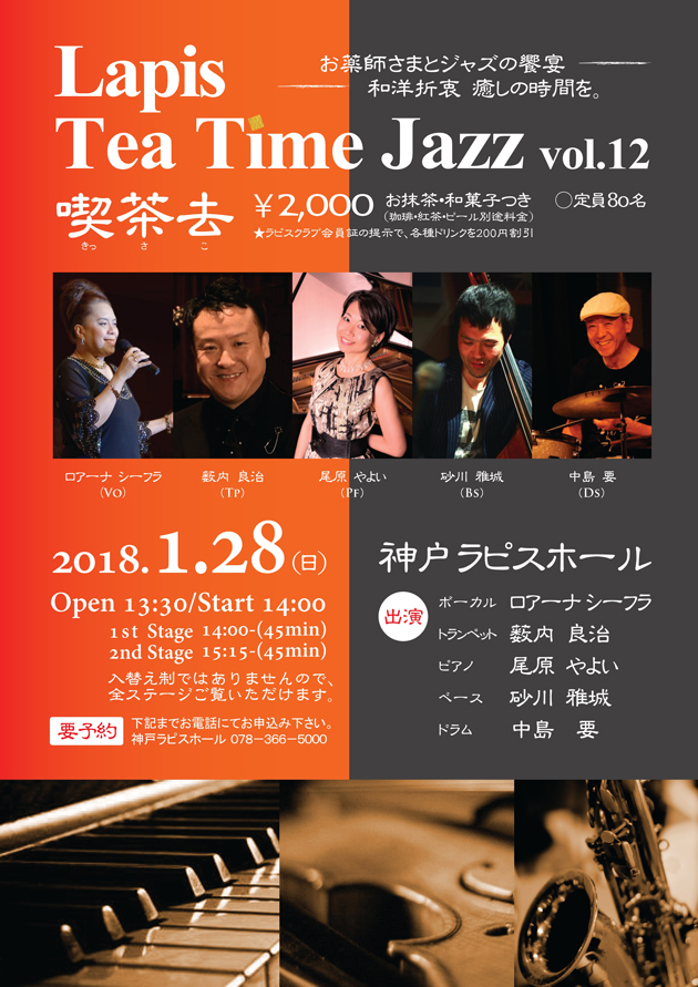 Lapis Tea Time Jazz vol.12 喫茶去
